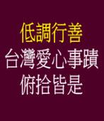 低調行善 台灣愛心事蹟俯拾皆是