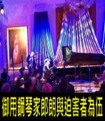 美著名雜誌《國家評論》:御用鋼琴家郎朗與迫害者為伍
