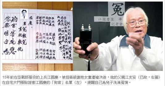 江國慶的父親江支安(已故) 在自宅大門張貼誣害江國慶的「狗官」名單