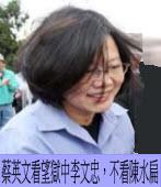 有情有義?李文忠南投服刑 蔡英文探監給溫暖|台灣e新聞