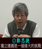 獨立建國是一個偉大的挑戰|◎ 鄭思捷|台灣e新聞