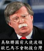 美駐聯國前大使波頓:歐巴馬不會馳援台灣|台灣e新聞