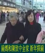 扁媽和陳致中全家 新年探扁|台灣e新聞
