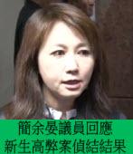 簡余晏議員回應新生高架橋工程弊案偵結結果|台灣e新聞