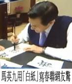 馬英九用「白紙」春聯 網友驚