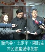 陳師孟、簡余晏、王定宇向民進黨遞仲裁書|台灣e新聞