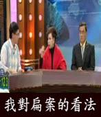 我對扁案的看法 |頭家來開講 |台灣e新聞