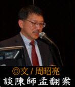 談陳師孟翻案 /◎ 周昭亮