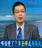 哪個變了?李登輝或馬英九 |台灣e新聞