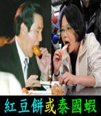 馬英九或蔡英文 |紅豆餅或泰國蝦