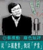 從「江國慶案」慨談「尹案」 |◎ 蔡漢勳《綠色短評》