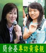 2/03 簡余晏專訪黃睿靚