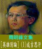 [英雄別論] (1) 成吉思汗  / ◎ 周明峰