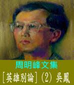 [英雄別論] (2) 吳鳳 / ◎ 周明峰