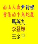 南山人壽尹衍樑背後的牛鬼蛇魔 - 馬英九、李登輝、劉泰英、祝本立、王金平