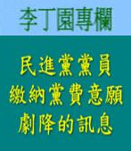 民進黨黨員繳納黨費意願劇降的訊息| 李丁園專欄|台灣e新聞