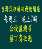 台灣民族解放運動講座|蔡丁貴敬邀|台灣e新聞