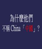 為什麼他們不稱 China 「中國」?|台灣e新聞