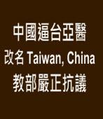 中國逼台亞醫改名 教部嚴正抗議|台灣e新聞