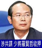 涉共諜案 少將羅賢哲收押 |台灣e新聞