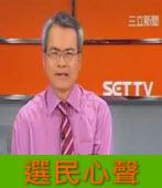 大話新聞 Call In 選民心聲|台灣e新聞