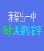 菲祭出一中 綠批馬腳被看穿|台灣e新聞