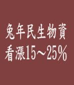 兔年民生物資看漲15∼25%|台灣e新聞