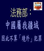 法務部:中國屬我疆域 14台嫌罪行必追訴