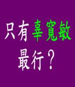 扁:蔡英文出線機率最大 蔡蘇搭檔沒可能