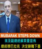 穆巴拉克被迫辭職下台 埃及舉國歡騰|台灣e新聞