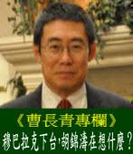 《曹長青專欄》穆巴拉克下台,胡錦濤在想什麼?|台灣e新聞