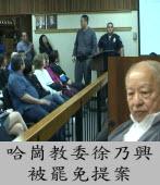 Norman Hsu's Corruption Case and Recall 南加州哈崗教委徐乃興被罷免提案
