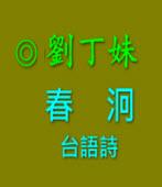 春 泂 台語詩   |◎ 客家阿姐劉丁妹|台灣e新聞