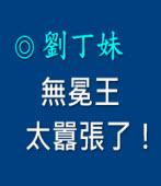 無冕王,太囂張了!   |◎ 客家阿姐劉丁妹|台灣e新聞
