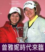 第6位球后 曾雅妮時代來臨|台灣e新聞