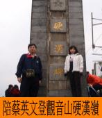 署北醫療團隊陪蔡英文登觀音山硬漢嶺|台灣e新聞