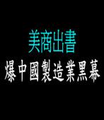 美商出書 爆中國製造業黑幕  |台灣e新聞