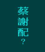蔡謝配?|台灣e新聞