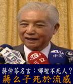 未接種疫苗 蔣仲苓么子病逝|台灣e新聞
