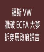 福斯 VW 戳破 ECFA 大夢|拆穿馬政府謊言|台灣e新聞