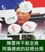 陳雲林不敢走進阿扁總統的故鄉台南|台灣e新聞