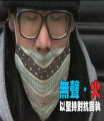 無聲.火|邱智彥以靜坐表達抗議|台灣e新聞