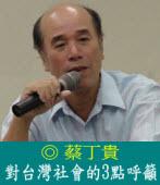 對台灣社會的3點呼籲|蔡丁貴|台灣e新聞