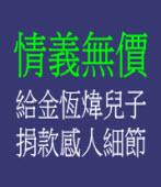 情義無價:給金恆煒兒子捐款感人細節|台灣e新聞
