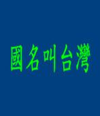 國名叫台灣|◎ 郭正典 |台灣e新聞