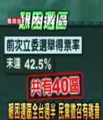 艱困選區有人願參選 民進黨偏要用徵召|台灣e新聞