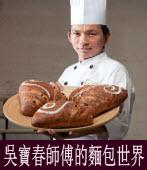 吳寶春師傅的麵包世界 |台灣e新聞