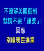 不瞭解美國選制 就請不要「雞婆」! |◎jt |台灣e新聞