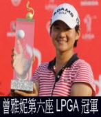 Honda LPGA 曾雅妮第六座冠軍 |台灣e新聞