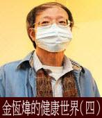 金恆煒的健康世界 (四)|陳昭姿 |台灣e新聞